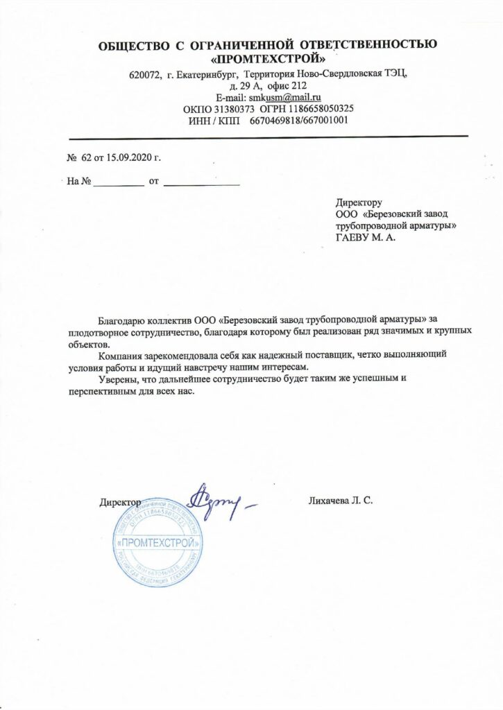 "ООО ""БЗТА"""